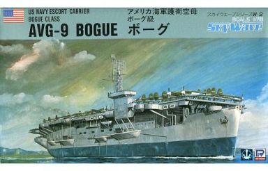 【中古】プラモデル 1/700 アメリカ海軍護衛空母ボーグ級 ボーグ 「スカイウェーブシリーズ」 [W-2]