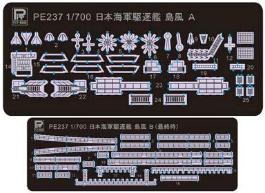 【新品】プラモデル 1/700 日本海軍 駆逐艦 島風 最終時用 エッチングパーツ [PE237]