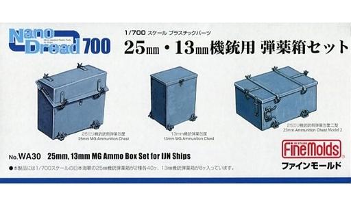 【新品】プラモデル 1/700 25mm・13mm機銃用 弾薬箱セット 「ナノ・ドレッドシリーズ」 ディティールアップパーツ [WA30]
