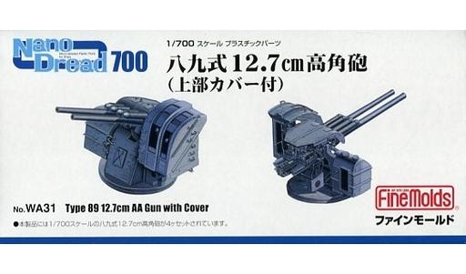ファインモールド(Finemolds) 新品 プラモデル 1/700 八九式 12.7cm高角砲(上部カバー付) 「ナノ・ドレッドシリーズ」 ディティールアップパーツ [WA31]
