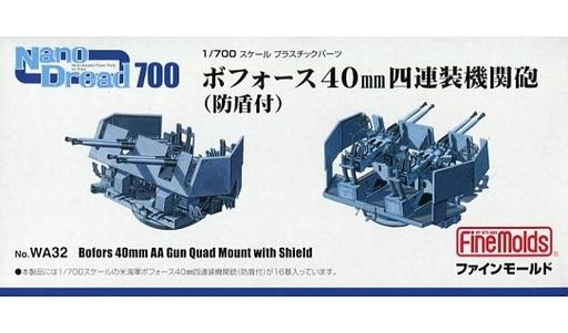 ファインモールド(Finemolds) 新品 プラモデル 1/700 ボフォース 40mm四連装機関砲(防盾付) 「ナノ・ドレッドシリーズ」 ディティールアップパーツ [WA32]