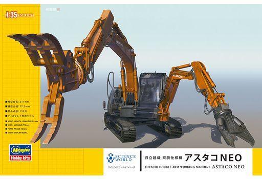 【中古】プラモデル 1/35 日立建機 双腕仕様機 アスタコNEO 「サイエンスワールドシリーズ」 [SW04]
