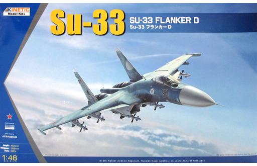【中古】プラモデル 1/48 Su-33 フランカー D [K48062]