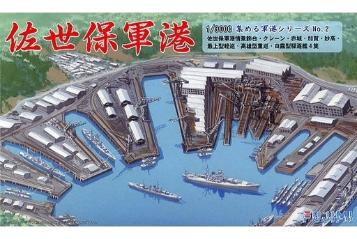 【新品】プラモデル 1/3000 佐世保軍港(9隻セット) 「新集める軍港シリーズ No.2」