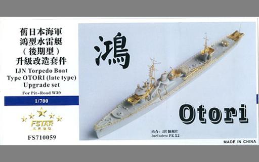 【中古】プラモデル 1/700 日本海軍 鴻型水雷艇 (後期型) アップグレードセット (ピットロード W39用) エッチングパーツ[FSM710059]