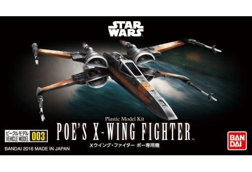 Xウイング・ファイター ポー専用機 「スター・ウォーズ/フォースの覚醒」