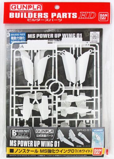 【中古】プラモデル MS強化ウィング01 ホワイト 「ビルダーズパーツHD」 [0211183]