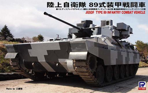 【新品】プラモデル 1/35 陸上自衛隊 89式装甲戦闘車 「グランドアーマーシリーズ」 [G45]