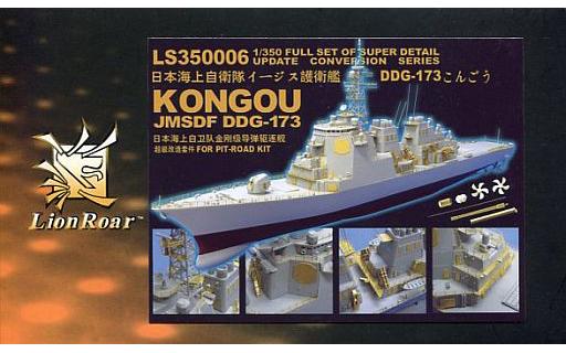 【中古】プラモデル 1/350 日本海上自衛隊 イージス護衛艦 DDG-173 こんごう ディティールアップパーツ [LS350006]