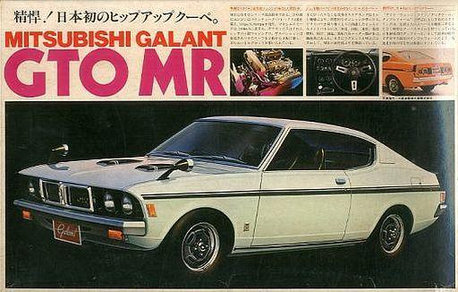 【中古】プラモデル 1/20 MITSUBISHI ギャラン GTO MR モーターライズキット [35259]