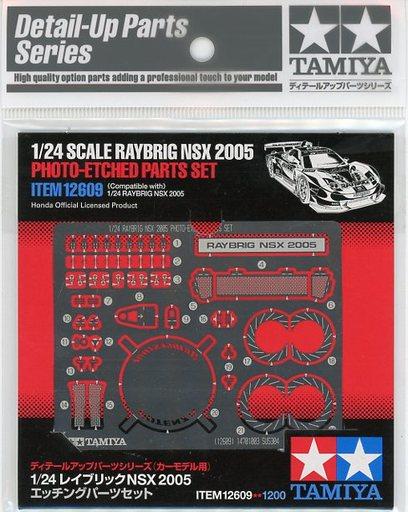 ディテールアップパーツ No.09 1/24 レイブリックNSX2005 エッチング