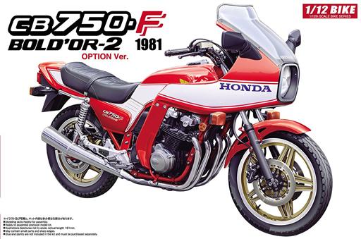 【新品】プラモデル 1/12 ホンダ CB750F ボルドール2 オプション仕様 「バイクシリーズ No.34」 [53126]