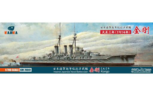 投げ売り堂 - 1/700 日本海軍 超弩級巡洋戦艦 金剛 1914年 [KJKKM70001]_00