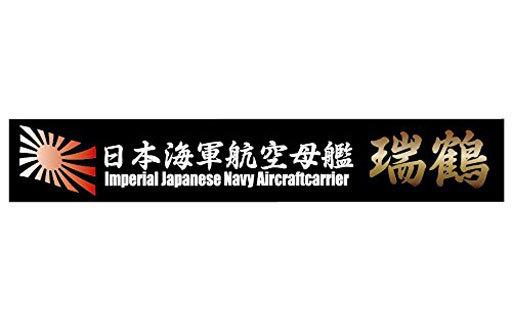 【新品】プラモデル 艦名プレート 日本海軍航空母艦 瑞鶴 「艦名プレートシリーズ No.16」