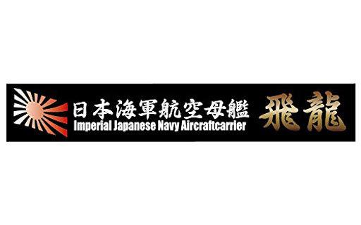 【新品】プラモデル 艦名プレート 日本海軍航空母艦 飛龍 「艦名プレートシリーズ No.18」