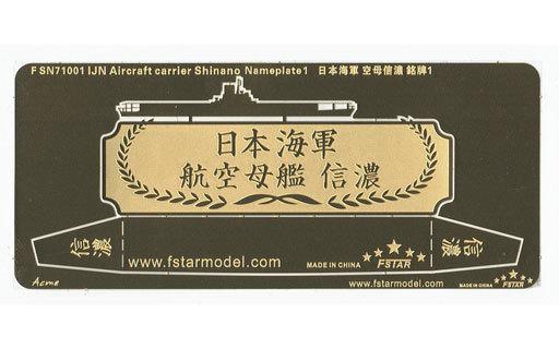 【中古】プラモデル 1/700 WWII 日本海軍 空母 信濃ネームプレート 1 [FSMN71001]