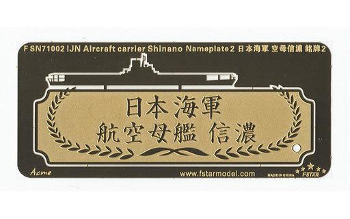【中古】プラモデル 1/700 WWII 日本海軍 空母 信濃ネームプレート 2 [FSMN71002]