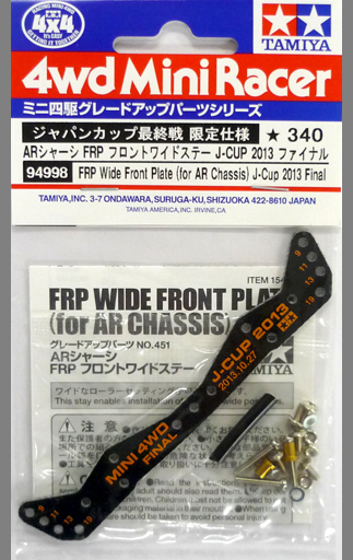 """AR Chassis FRP Front Wide Stay J-CUP 2013 Final Japan Cup final match limited specification """"Mini 4WD Grade Up Part Series No.451"""" [94998]"""