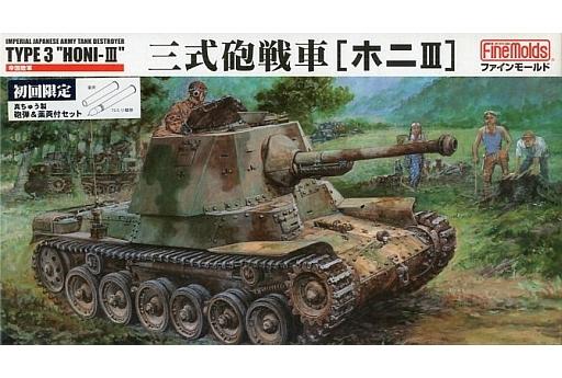 【中古】プラモデル [初回特典付] 1/35 帝国陸軍 三式砲戦車 ホニIII [FM21]