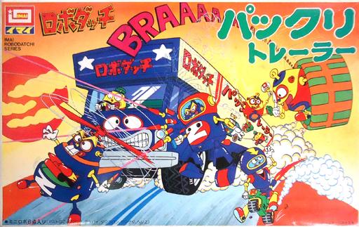 【中古】プラモデル パックリトレーラー 「ロボダッチ」 [B-1084]