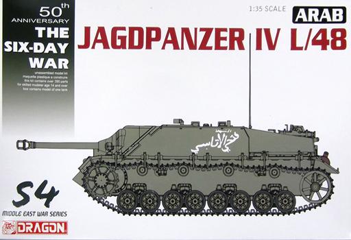 【新品】プラモデル 1/35 アラブIV号駆逐戦車 L/48 スペシャルエディション [DR3594]