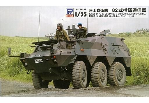 【新品】プラモデル 1/35 陸上自衛隊 82式指揮通信車 「グランドアーマーシリーズ」 [G49]
