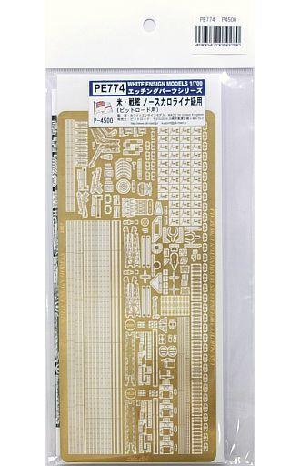 【新品】プラモデル 1/700 米・戦艦 ノースカロライナ級用 PIT用 エッチングパーツ [PE774]