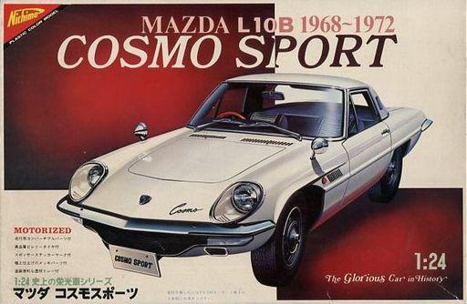 【中古】プラモデル 1/24 マツダ コスモスポーツ L10B 1968?1972 「史上の栄光車シリーズ No.1」 モーターライズキット [HC-2401]