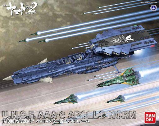 【新品】プラモデル 1/1000 地球連邦アンドロメダ級三番艦 アポロノーム 「宇宙戦艦ヤマト2202 愛の戦士たち」