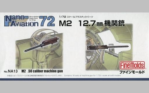 1/72 M2 12.7mm機関銃 「ナノ・アヴィエーション」 ディティールアップパーツ [NA13]