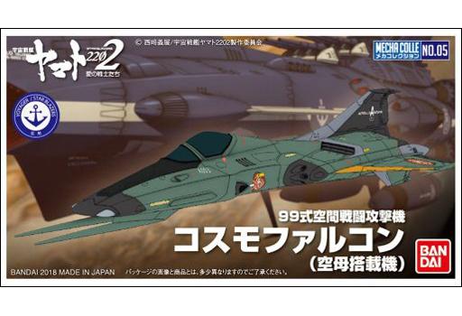 【新品】プラモデル 99式空間戦闘攻撃機 コスモファルコン(空母搭載機) 「宇宙戦艦ヤマト2202 愛の戦士たち」 メカコレクション