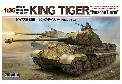 【新品】プラモデル 1/35 ドイツ重戦車 キングタイガー(ポルシェ砲塔)