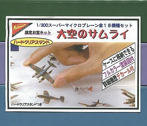 【中古】プラモデル 1/300 大空のサムライ(18機セット) 「スーパーマイクロシリーズ」 [H16M06]