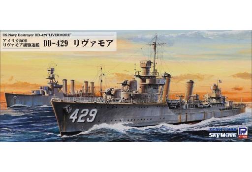 1/700 アメリカ海軍駆逐艦 DD-429 リヴァモア 「スカイウェーブシリーズ」 [W211]