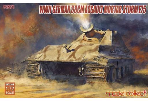 1/72 ドイツ WW.II シュトルムE75 38cm突撃臼砲 [MODUA72140]