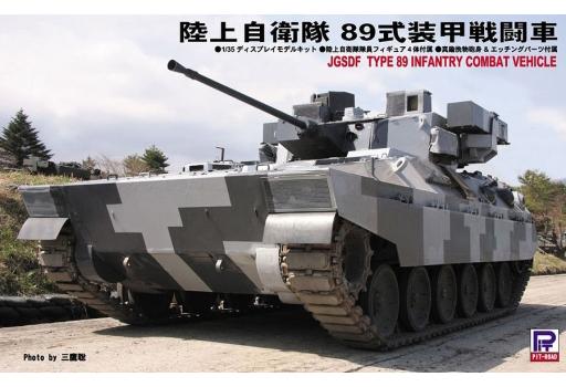 【新品】プラモデル 1/35 陸上自衛隊 89式装甲戦闘車 カモフラージュネット付き 「グランドアーマーシリーズ」 [G45K]