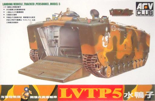 1/35 LVTP5 [AF35022]