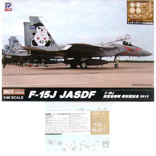 1/48 F-15J 航空自衛隊 戦技競技会 2013 エッチングパーツ付き限定版 [SNG03E]