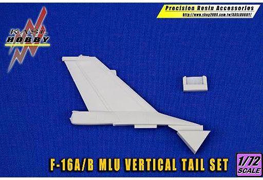 【新品】プラモデル 1/72 F-16A/B MLU 垂直尾翼 レベル用 ディティールアップパーツ [KSL72007]