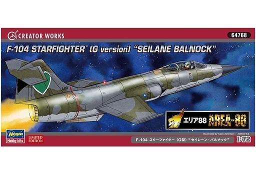 """投げ売り堂 - 1/72 F-104 スターファイター(G型)""""セイレーン・バルナック"""" 「エリア88」 クリエイターワークスシリーズ [64768]_00"""
