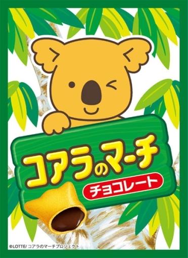 ブロッコリーキャラクタースリーブ コアラのマーチ 「チョコレート」