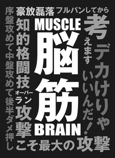【新品】サプライ ブロッコリーモノクロームスリーブ 「脳筋」改