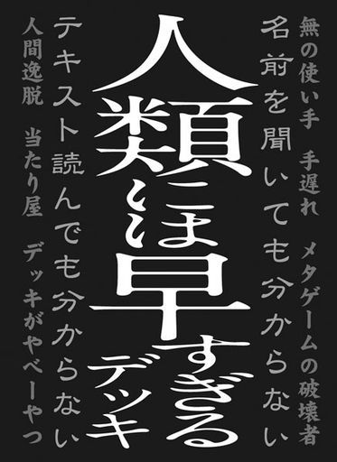 【新品】サプライ ブロッコリーモノクロームスリーブ 「人類には早すぎるデッキ」改