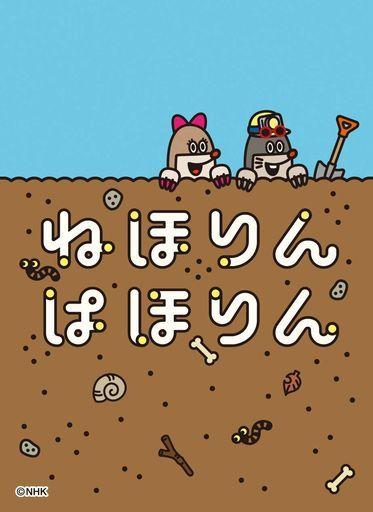 キャラクタースリーブ ねほりんぱほりん (A) [EN-728]