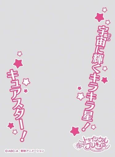 キャラクターオーバースリーブ スター☆トゥインクル プリキュア キュアスター