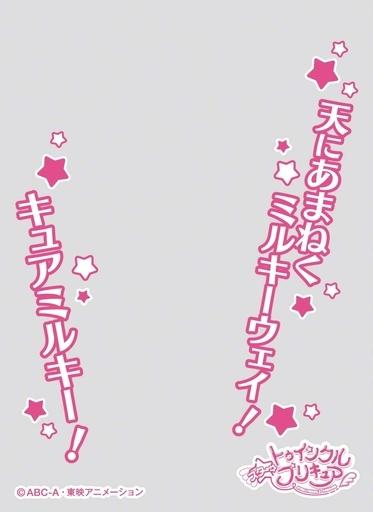 キャラクターオーバースリーブ スター☆トゥインクル プリキュア キュアミルキー