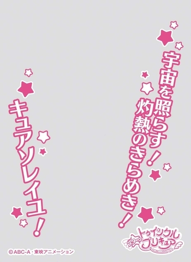 キャラクターオーバースリーブ スター☆トゥインクル プリキュア キュアソレイユ