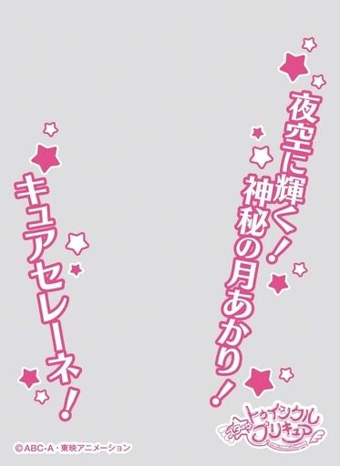 キャラクターオーバースリーブ スター☆トゥインクル プリキュア キュアセレーネ
