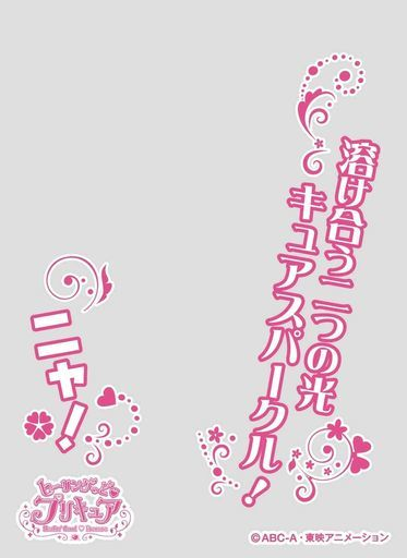 ムービック 新品 サプライ キャラクターオーバースリーブ ヒーリングっど プリキュア キュアスパークル [ENO-052]