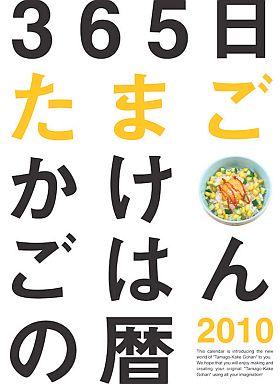 【中古】カレンダー 365日たまごかけごはんの暦 2010年度カレンダー